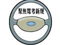 北京赛车pk10驾考新标准开始实行 有哪些变化?