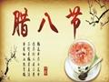 2017腊八节是哪一天?河南腊八节的习俗是什么?
