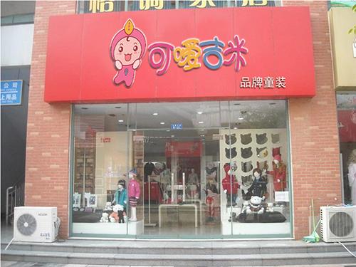 可嗳吉米童装店怎么开?开店费用和流程是什么?
