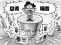 空调系统噪声振动控制措施