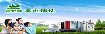 绿之源家电清洗绿色创业环保典范