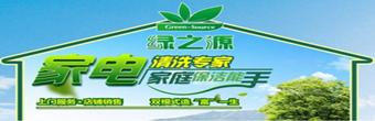 投资绿之源怎么样?消费者青睐的品牌