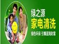 济南家政服务公司加盟哪个好?绿之源家政怎么样?