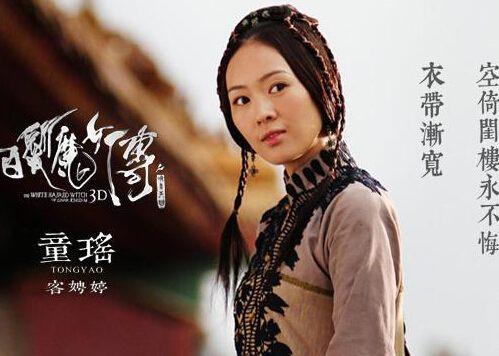 范冰冰黄晓明主演的《魔女手机传》即将上映白发版芸汐传电视剧图片