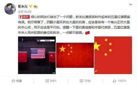 不少网友发微博指出,里约奥运会颁奖时升起来的中国国旗有误.