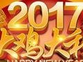 2017农历鸡年有多少天?属鸡农历几月出生好?为什么农历鸡年有384天?