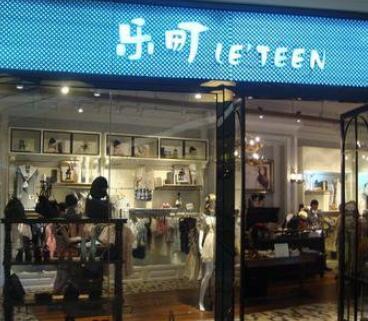 开一家乐町女装店需要多少钱?加盟条件是什么
