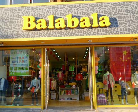 开家巴拉巴拉童装店大概要多少钱?