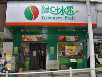 在长沙开一家绿叶水果店要多少钱?绿叶水果加盟费多少