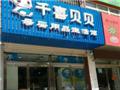 县城开一个千喜贝贝母婴店需要多少钱?加盟费要多少
