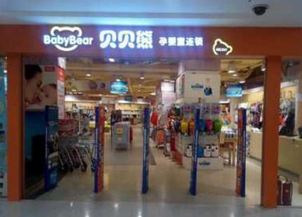 贝贝熊母婴县城开店成本多少,贝贝熊母婴加盟进货渠道是什么