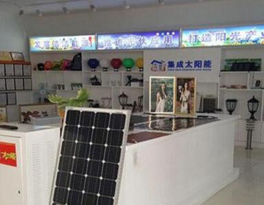 亿清佳华太阳能加盟