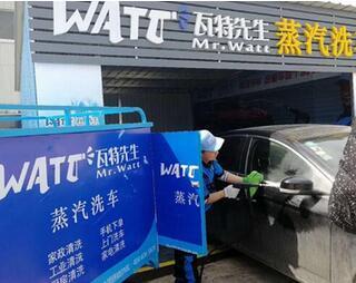 瓦特先生蒸汽洗车加盟费用多少钱?一共要多少钱