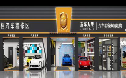 开一家洗车人家汽车美容店怎么样?投资费用多少?