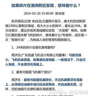 侯赛因/MH370强有力线索内幕或起诉失联虚假报道,据新华社电马来西亚...