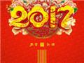 2017春节放假时间安排|2017春节过年放假时间|2017春节年假时间安排