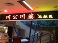 开个川公川婆麻辣烫店一般需要投入多少钱?