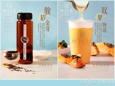 杯言茶语是做饮品的吗