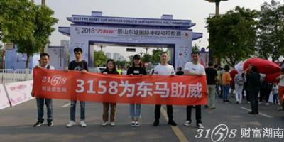 2018眉山东坡国际半程马拉松赛