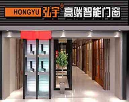 弘宇智能门窗总部在哪?开店成本需要多少