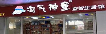 开一个儿童益智玩具店赚钱吗?淘气神童开店利润怎么样
