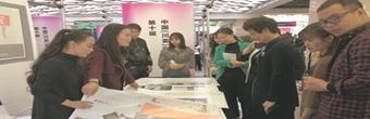 十届中国(川姜)家纺画稿会开幕