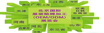 2018北京国际服装贴牌加工(OEM/ODM)展览