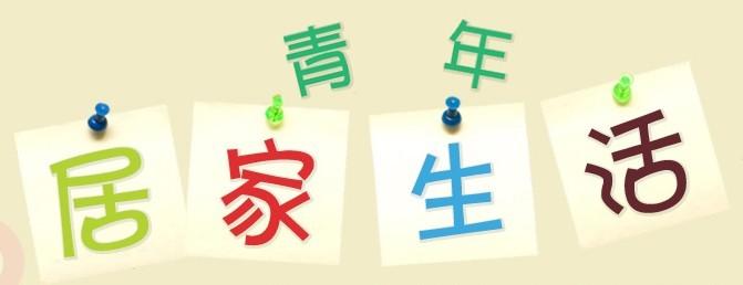 热:重庆启动青年居家生活大调查