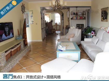 客厅的风格比较混搭,美式风格的木家具