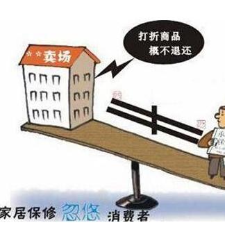 家居的家具保修服务应该如何保障