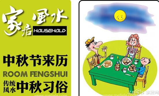 中秋节的来历及中秋节习俗介绍 传统文化学起来