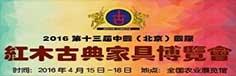 2016第十三届中国(北京)国际红木古典家具博览会