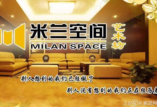 米兰空间液体壁纸