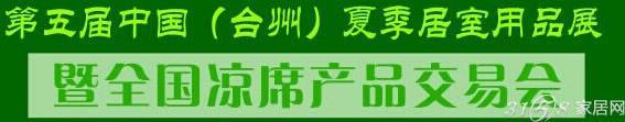 中国(台州)夏季居室用品展