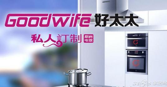 好太太厨卫加盟需要多少钱?好太太整体厨房电器加盟支持