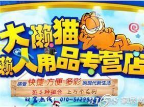 加盟大懒猫懒人用品有哪些流程?