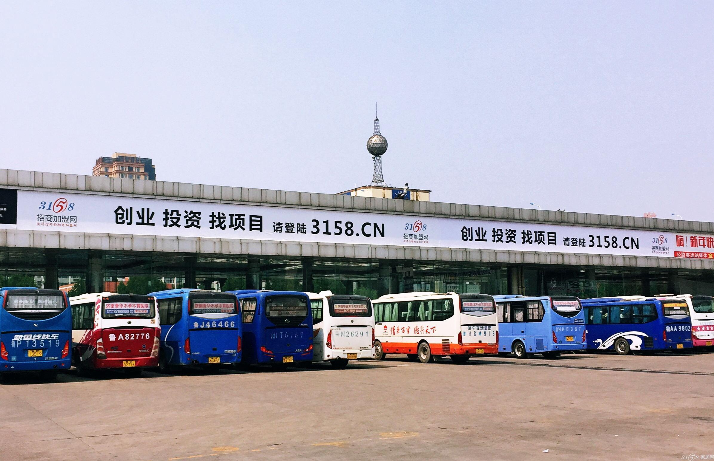 3158与济南客运站达成广告宣传协议