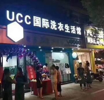 开一家ucc国际洗衣店总投资是多少?加盟费多少钱