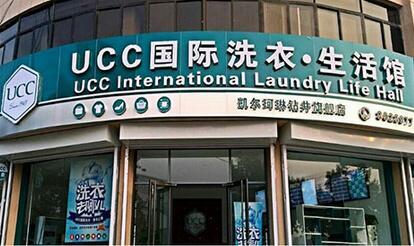 ucc国际洗衣加盟费大概多少?总共要投入多少钱