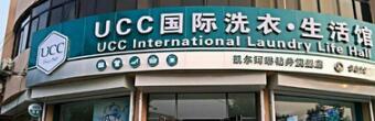 加盟一家UCC国际洗衣店费?#20040;?#27010;多少?需要交多少加盟费