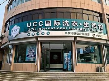 干洗店加盟哪个品牌好?UCC国际洗衣满足很多顾客的需求