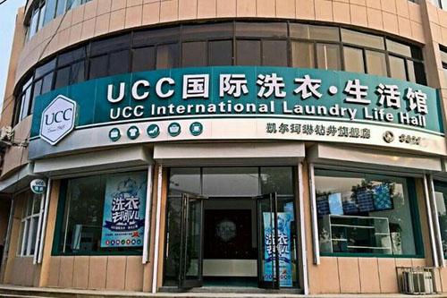 开ucc国际洗衣店成本大概多少