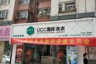开一个UCC国际洗衣店难吗 ?#29992;?#19968;