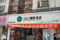 UCC国际洗衣加盟收不收加盟费 开店总投资多少钱