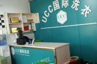 UCC國際洗衣怎么樣加盟 加盟費用是多少