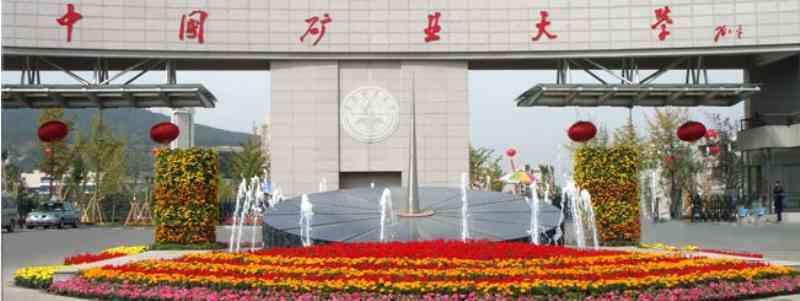 徐州中国矿业大学两个研究生校外死亡事故