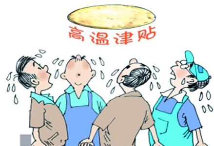 防暑降温费标准0_安徽省防暑降温费标准