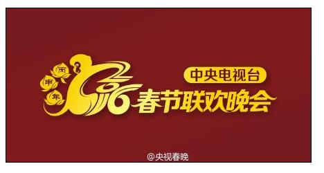 2016央视春节联欢晚会CCTV 13直播频道 2016央视春晚CCTV 13直播高清在线观看地址 2016央视春晚电视直播频道有哪些