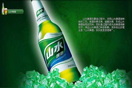 山水啤酒目前开发品牌有青岛精品 青岛纯生  青岛冰纯,面向全国招收