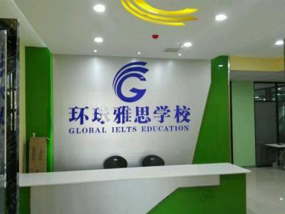 环球少儿教育